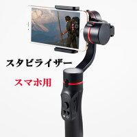 スタビライザージンバル3軸電子制御水平撮影スマートフォンスマホiPhoneXiPhone8PlusカメラgoproGoProゴープロスマホ自撮り棒セルカ棒ハンドルカメラスタビライザー