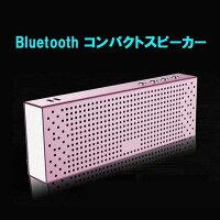 【スーパーSALE】Bluetoothスピーカー高音質Hi-FiiPhone7対応ブルートゥーススピーカースマートフォン大音量重低音スピーカーワイヤレススピーカーPCAndroidAUX対応ステレオスピーカー小型車おしゃれテレビアウトドアポータブル