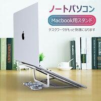 ノートパソコンスタンドノートPC台軽量MacbookMacbookpro11.6〜15.4インチアルミニウム合金持ち運び便利放熱効果薄い滑り止めsurfaceletsnote調節可能折り畳み式