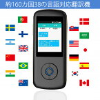 【送料無料】携帯型 音声翻訳機 双方向通訳 音声通訳 38言語対応 WI-FI/4G SIM/Hot-spot 接続対応 ビジネス 海外旅行 ショッピング 語学学習 観光 接客 日本語 英語 中国語 フランス語 スペイン語 韓国語などの学習に