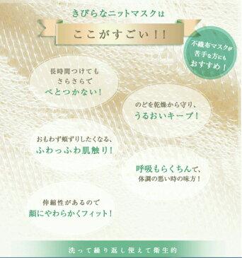 【ネコポス限定・送料無料】【お得な3枚セット】繰り返し洗える! うるおい おやすみマスク 白×3枚組 寝るときの保湿に 濡れマスクにも のど 肌 うるおい 布マスク 乾燥対策 旅行におすすめ 日本製 ご自宅用でお得