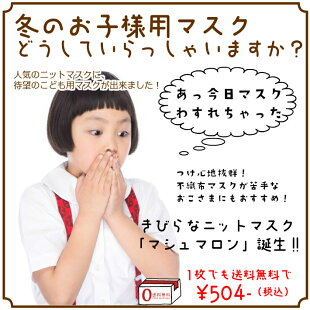 きびらなこどもマスク「マシュマロン」待望の子供用マスク誕生★日本製★【DM便限定・送料無料】