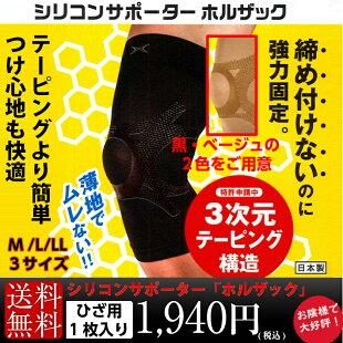 【ネコポス限定・送料無料】HOLZAC(ホルザック)膝用サポーター ひざの痛みに朗報!締め付けないのに強力固定 安心の日本製 ひざサポーター シリコン三次元テーピング構造のホルザック    男女兼用 左右共用 ひざ用 膝用 (ブラック/ベージュ) 1枚