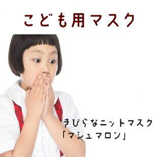 【メール便限定・合計1000円以上で送料無料】繰り返し洗える!こどもマスク「マシュマロン」待望の子供用マスク誕生ふわふわ・さらさら布マスク安心の日本製乾燥対策機内用マスク保湿無漂白・無染色