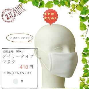 【DM便限定・送料無料】きびらな 洗って繰り返し使えて嬉しい   デイリーニットマスク【布マスク】【乾燥対策】【花粉対策】【布マスク】【安眠グッズ】★日本製★