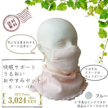 【ネコポス限定・送料無料】のども首元もうるおう おやすみマスク&スヌードセット 繰り返し洗える!機内用マスク 寝るときの保湿に 濡れマスクにも のどうるおい 布マスク ギフト 旅行にも 日本製(ピンク・ブルー)1組