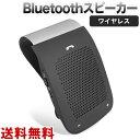 ハンズフリー Bluetooth 車載 通話キット ワイヤレス スピー...