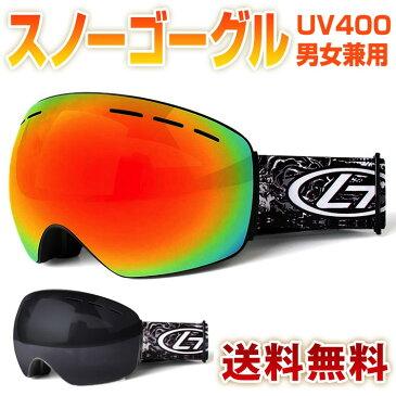スキーゴーグル スノボー ゴーグル 防塵UV400 紫外線カット3層スポンジ 通気 防風 男女兼用 ヘルメット対応 メガネ対応 レンズ着脱可 登山用 ケース付き