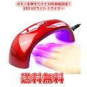 【送料無料】 LED UVライト ドライヤー ジェルネイル用  スーパープロフェッショナル ネイルケア用9W 100V-240V マニキュア用 ミニサイズ ネイルドライヤー 赤色 その1