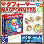 マグフォーマー レインボー MAGFORMERS 並行輸入 マグネット ブロック おもちゃ