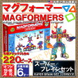 マグフォーマー 220ピース スーパーブレイン セット 大容量セット |送料無料| |あす楽| MAGFORMERS 220pcs ロボット 並行輸入品 磁石 マグネット 62ピースの3倍以上のボリューム ブロック 知育玩具 おもちゃ 63084 SUPER BRAIN SET