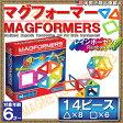 送料無料|あす楽| マグフォーマー 14ピース レインボーセット MAGFORMERS 【並行輸入品】 磁石 マグネット ブロック 知育玩具 おもちゃ 63069