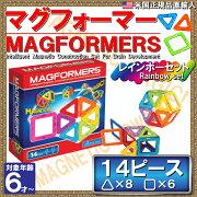 マグフォーマー レインボー アメリカン MAGFORMERS 並行輸入 マグネット ブロック おもちゃ プレゼント