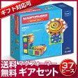 マグフォーマー マグネッツインモーション ギア 37ピースセット |送料無料| |あす楽| MAGFORMERS 37pc 62ピースセットで使える拡張セット 並行輸入品 磁石 マグネット ブロック 知育玩具 おもちゃ 63203