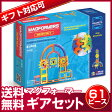 マグフォーマー マグネッツインモーション ギア 61ピースセット |送料無料| |あす楽| MAGFORMERS 61pc 62ピースセットで使える拡張セット 並行輸入品 磁石 マグネット ブロック 知育玩具 おもちゃ 63205