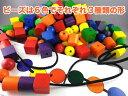 ビーズ/パターンカードセット 知育玩具 木製 ひもとおし 幼児教室 2