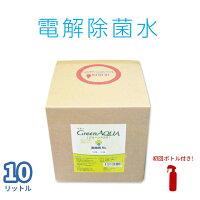 グリーンアクア原液10リットル【薬品を使用していない除菌・消臭剤】