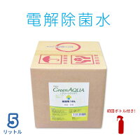 グリーンアクア原液5リットル【薬品を使用していない除菌・消臭剤】