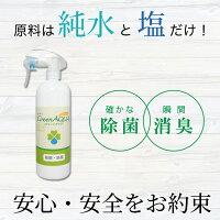 ペット消臭,次亜塩素酸水,グリーンアクア
