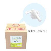 グリーンアクア原液10リットル【送料無料】【薬品を使用していない除菌・消臭剤】