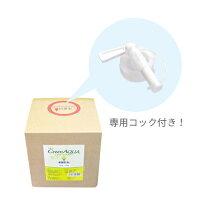 グリーンアクア原液5リットル【送料無料】【薬品を使用していない除菌・消臭剤】