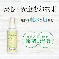 グリーンアクア次亜塩素酸