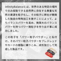 インフィニティバランス(infinityBalance)ブレスレットゴールドタイプ【送料無料】/バランス力アップ/インフィニティバランスブレスレット