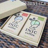 コーヒー ギフトセット INIC coffee イニックコーヒー 2種セット 本格コーヒー2種(スムースアロマ+オーガニックアロマ) プレゼント 珈琲