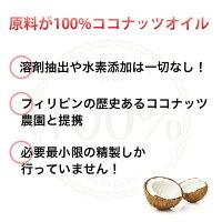 ココナッツオイル無臭ナチュレオ100%ココナッツオイル生活科学研究会香りのしないココナッツオイル大容量912g食用スキンケア