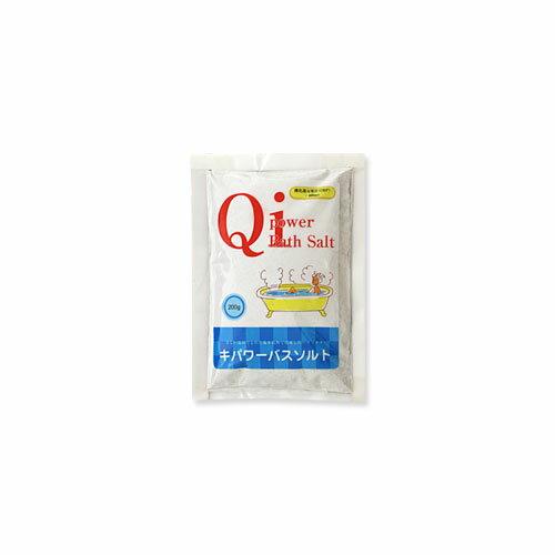 キパワーバスソルト/塩の入浴剤