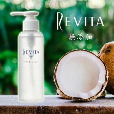 REVITA(レヴィータ)ソフトウォッシング/ココナッツオイル配合化粧品/無添加化粧品