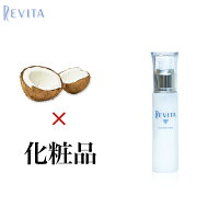 ココナッツオイル配合化粧品