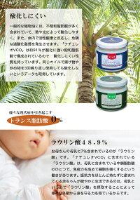 【発酵分離】エキストラバージンココナッツオイル「ナチュレオ」