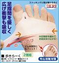 歩きらーく 2個組 外反母趾対策 サポーター フットケア 足の悩み 超薄型 外出時にも 足にフィット 人気 健康