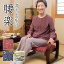 思いやり座敷椅子 シニア 座椅子 膝痛 腰痛 エンジ 紺 おばあちゃん おじいちゃん プレゼント 贈り物