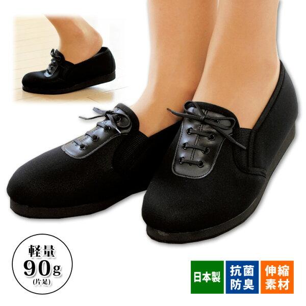 黒のらくらく軽量シューズ靴くつシューズレディース婦人女性歩きやすい軽い軽量人気健康ブラック黒おばあちゃんお母さん日本製抗菌防臭冠