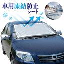 車用凍結防止シート 便利グッズ カー用品 凍結防止 フロント