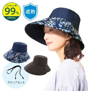 遮熱クールつばリバーシブル帽子&クリップセット 帽子 遮熱帽子 帽子クリップ UV帽子 UVカット帽子 リバーシブル レディース 紫外線対策 日焼け防止 夏 春 二重つば おしゃれ 上品 華やか 涼し気 ムレにくい 折りたたみ