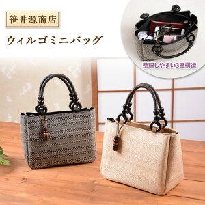 笹井源商店 ウィルゴミニバッグ レディース バッグ ハンドバッグ 3室構造 シンプル 上品 高級感 使いやすい たっぷり収納 和装 洋装 日本製