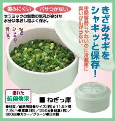 【ねぎっ庫】  抗菌・耐熱・ねぎ・みょうが・青じそ・野菜・果物・フルーツ・食材・食品・保存・カ…