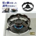 焼き台 焼き魚 焼き餅 網 コンロ 美味しい 旨み 日本製 ...