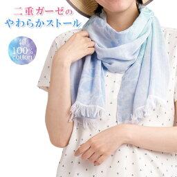 綿100%やわらかガーゼストール 婦人 レディース 二重ガーゼ 綿100 コットン UVカット 日本製 紫外線対策 日焼対策 冷房対策 ふんわり やわらか グラデーション ジャガード織 おしゃれ 可愛い【メール便可】