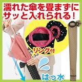 傘ケース ロング サッとMy傘カバー 長傘 傘袋 傘入れ 濡れた傘ケース 収納袋 車 傘 収納 カー用品 雨具 撥水 はっ水 折り畳み 日本製 水玉 携帯用 可愛い【メール便可】