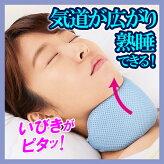 イビピタンネックピローいびき予防枕ネックピローいびき予防グッズいびき対策面ファスナー女性男性お母さんおばあちゃんお父さんおじいちゃん夜寝具安眠就寝中快眠枕呼吸口鼻