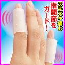 【4個入り】指関節まもりん サポーター 指 手 小指 突き指 腱鞘炎 関節サポート リウマチ 第一関節【メール便可】