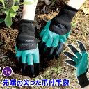 穴掘りグローブ 1双 グローブ 穴掘り 園芸用品 爪付 手袋 作業手袋 作業用手