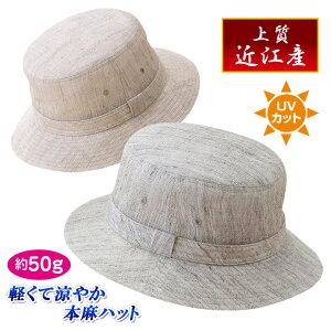 風が通る 本麻メンズハット 帽子 UV 夏 日よけ 登山 スポーツ観戦 UVカット帽子 アウトドア 軽量 軽い 洗える 春夏 麻 父の日 プレゼント