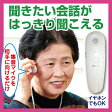 携帯助聴器 ボイスモニター mimitomo ミミトモ 助聴器 集音器 集音機 軽度用補聴器 イヤホン 軽量 簡単操作 コンパクト 持ち運び 便利 テレビ 日常会話 高齢者 シニア おじいちゃん 送料無料