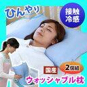 国産涼感ウォッシャブル枕2個組 ひんやり洗える枕 頸椎安定型枕 ペアク...