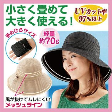 UVカット帽子 女優帽 ブラック ベージュ ハット 日よけ帽子 UVハット つば広 ツバ広 レディース 黒 紫外線対策 日焼け防止 夏 おしゃれ カジュアル 洗濯OK 涼感小さくたためるつば広帽子